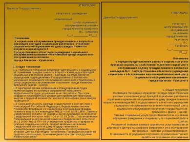 УТВЕРЖДАЮ Директор Государственного областного центр социального обслуживания...