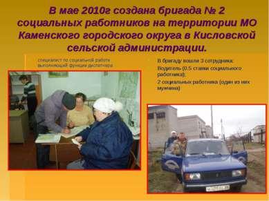 В мае 2010г создана бригада № 2 социальных работников на территории МО Каменс...
