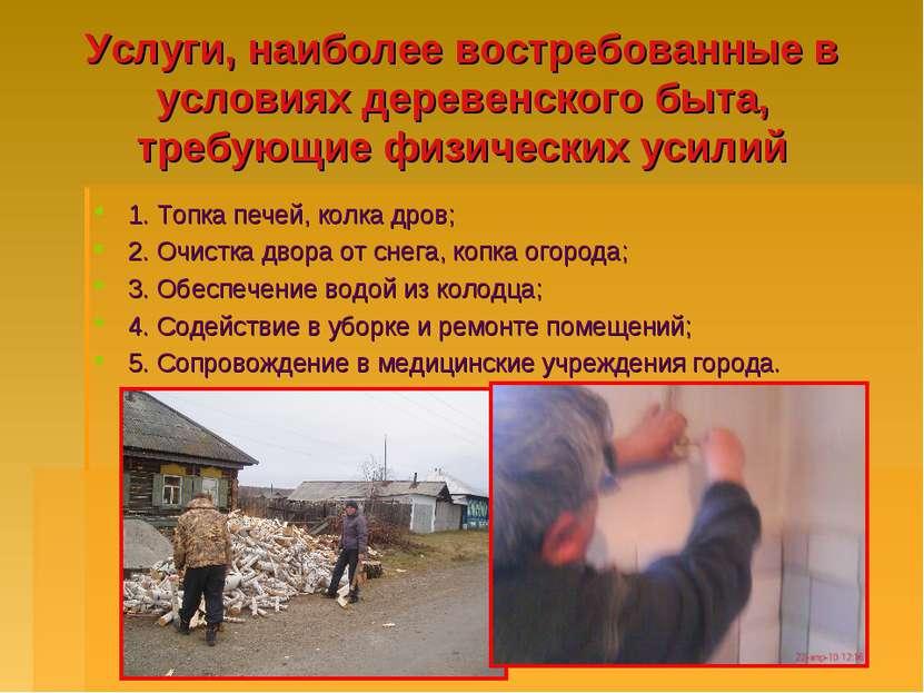 Услуги, наиболее востребованные в условиях деревенского быта, требующие физич...