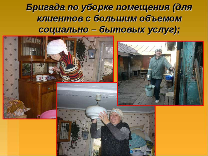 Бригада по уборке помещения (для клиентов с большим объемом социально – бытов...