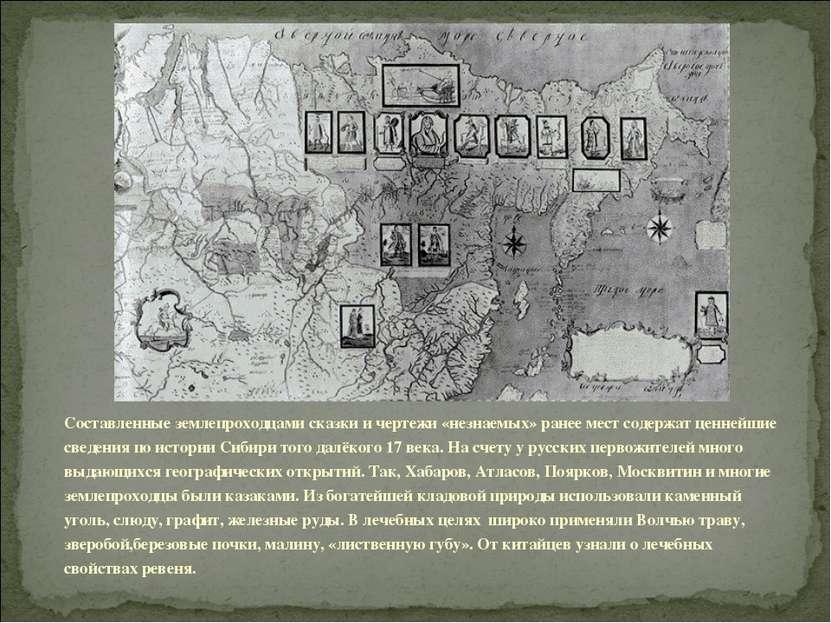 Составленные землепроходцами сказки и чертежи «незнаемых» ранее мест содержат...