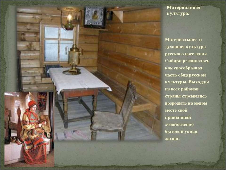 Материальная культура.  Материальная и духовная культура русского населения ...