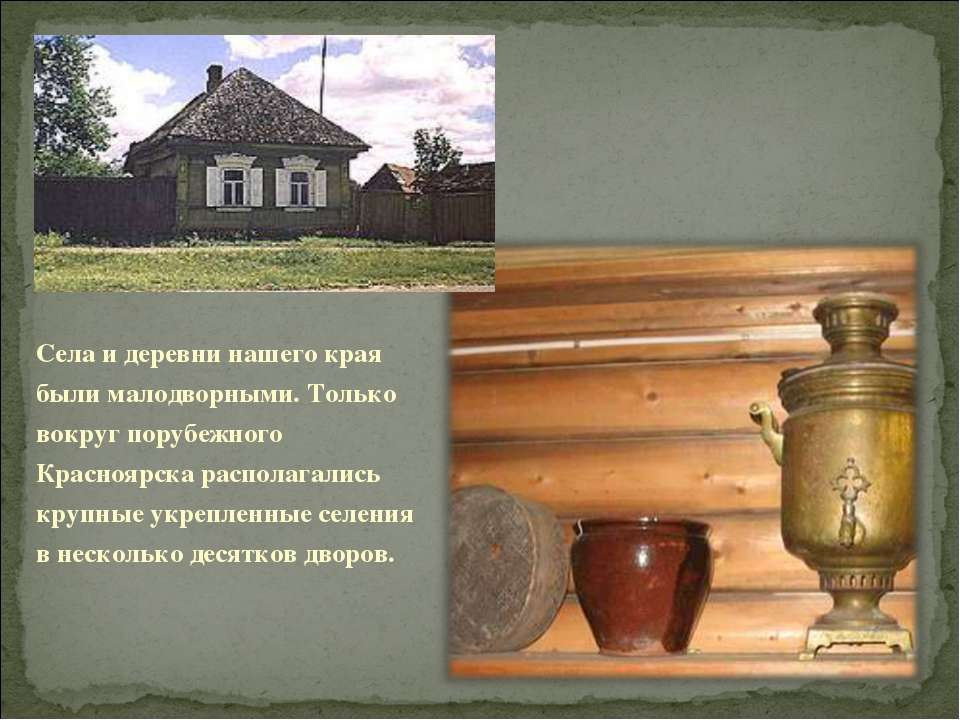 Села и деревни нашего края были малодворными. Только вокруг порубежного Красн...