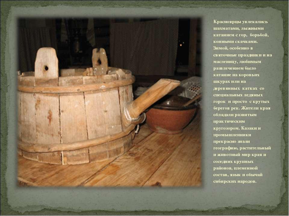Красноярцы увлекались шахматами, лыжными катанием с гор, борьбой, конными ска...
