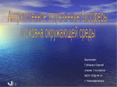 Выполнил: Губченко Сергей ученик 11а класса МОУ СОШ № 31 г. Новочеркасска