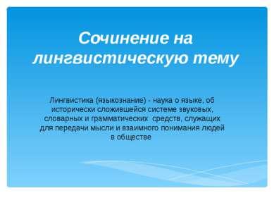 Сочинение на лингвистическую тему Лингвистика (языкознание) - наука о языке, ...