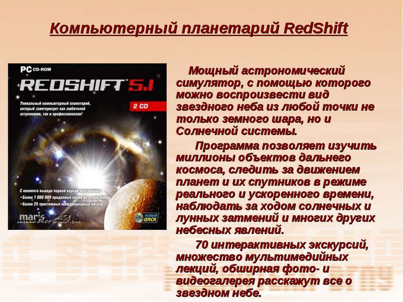Компьютерный планетарий RedShift Мощный астрономический симулятор, с помощью ...