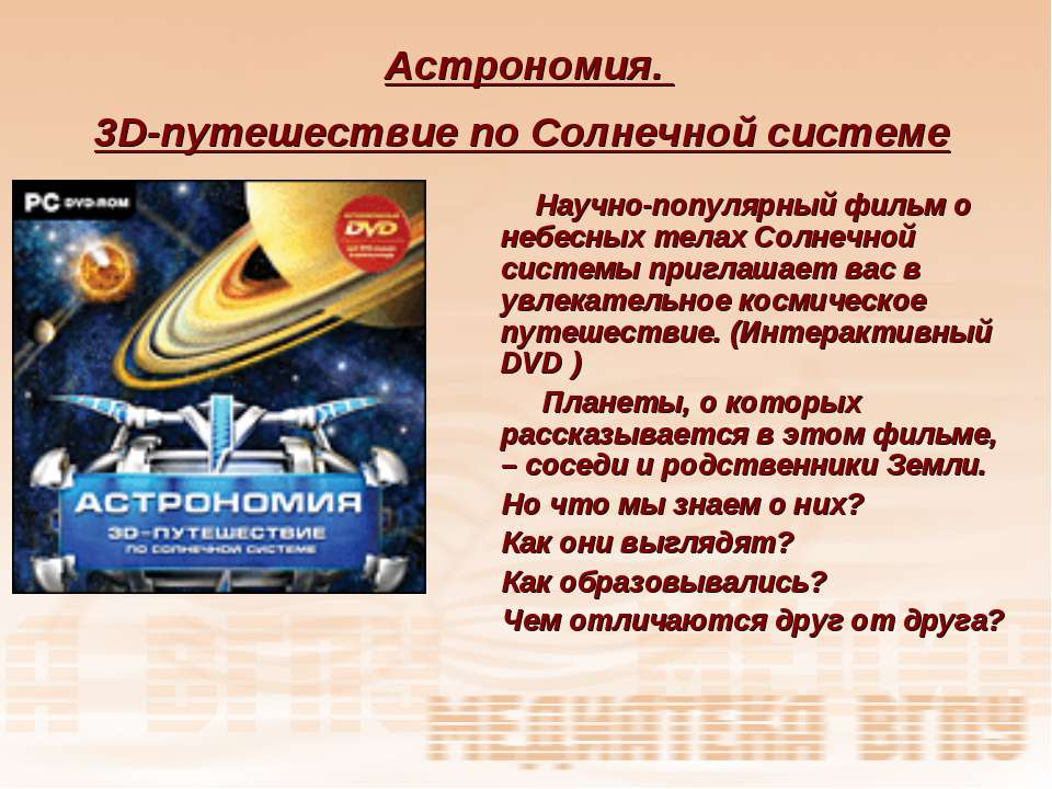 Астрономия. 3D-путешествие по Солнечной системе Научно-популярный фильм о неб...