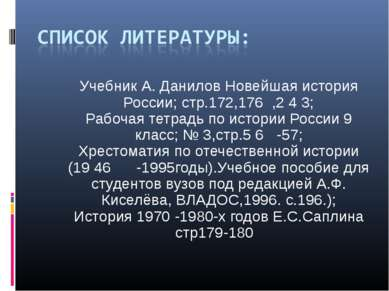 Учебник А. Данилов Новейшая история России; стр.172,176 ,2 4 3; Рабочая тетра...