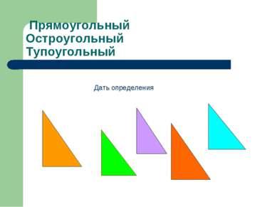 Прямоугольный Остроугольный Тупоугольный Дать определения