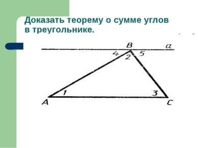 Доказать теорему о сумме углов в треугольнике.
