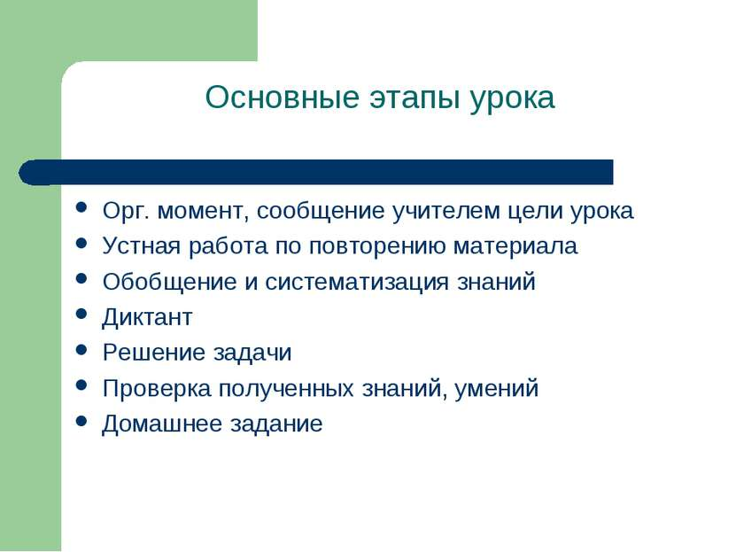 Основные этапы урока Орг. момент, сообщение учителем цели урока Устная работа...