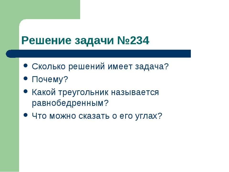 Решение задачи №234 Сколько решений имеет задача? Почему? Какой треугольник н...