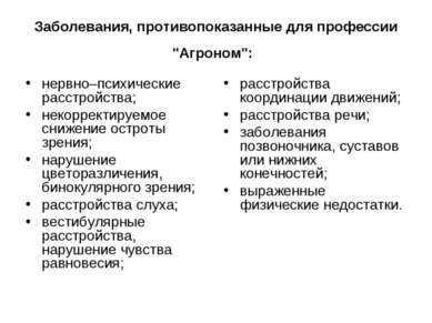 """Заболевания, противопоказанные для профессии """"Агроном"""": нервно–психические ра..."""