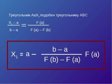 Треугольник AaX1 подобен треугольнику ABC X1 – a F (a) b – a F (a) – F (b)