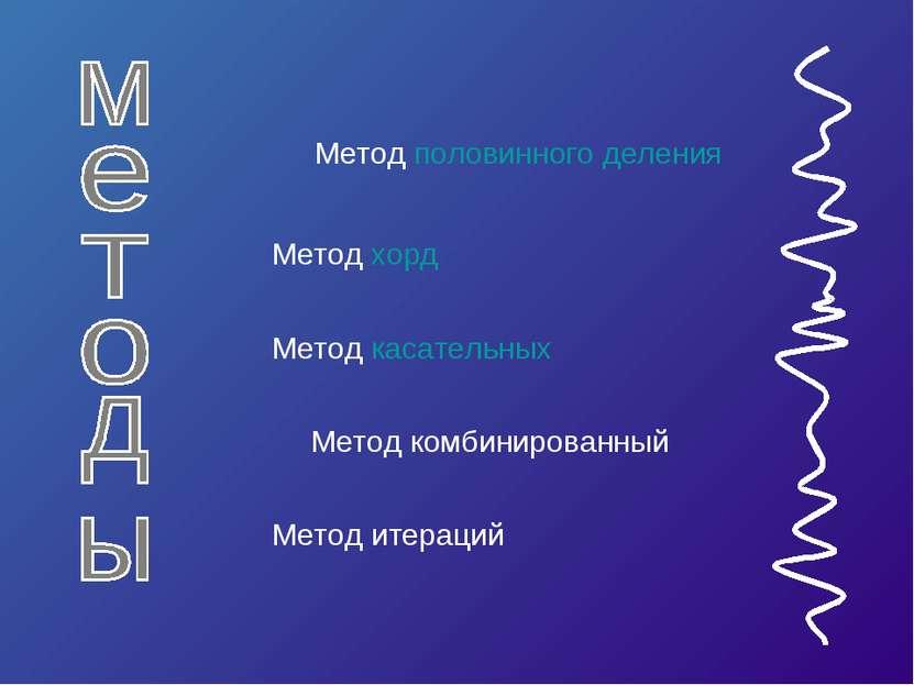Метод касательных Метод половинного деления Метод хорд Метод комбинированный ...