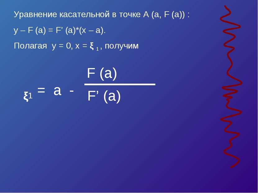 Уравнение касательной в точке A (a, F (a)) : y – F (a) = F' (a)*(x – a). Пола...