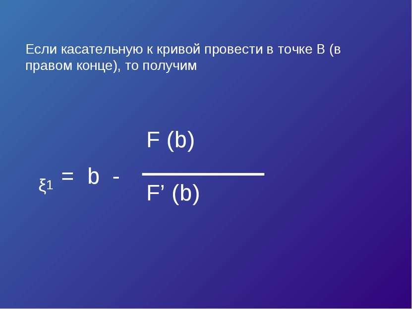 Если касательную к кривой провести в точке B (в правом конце), то получим