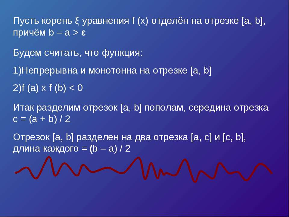 Пусть корень ξ уравнения f (x) отделён на отрезке [a, b], причём b – a > ε Бу...