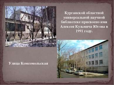 Улица Комсомольская Курганской областной универсальной научной библиотеке при...