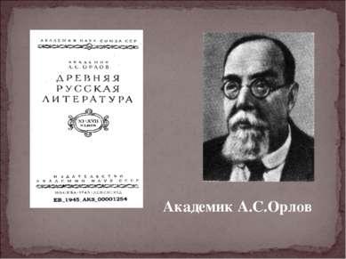 Академик А.С.Орлов