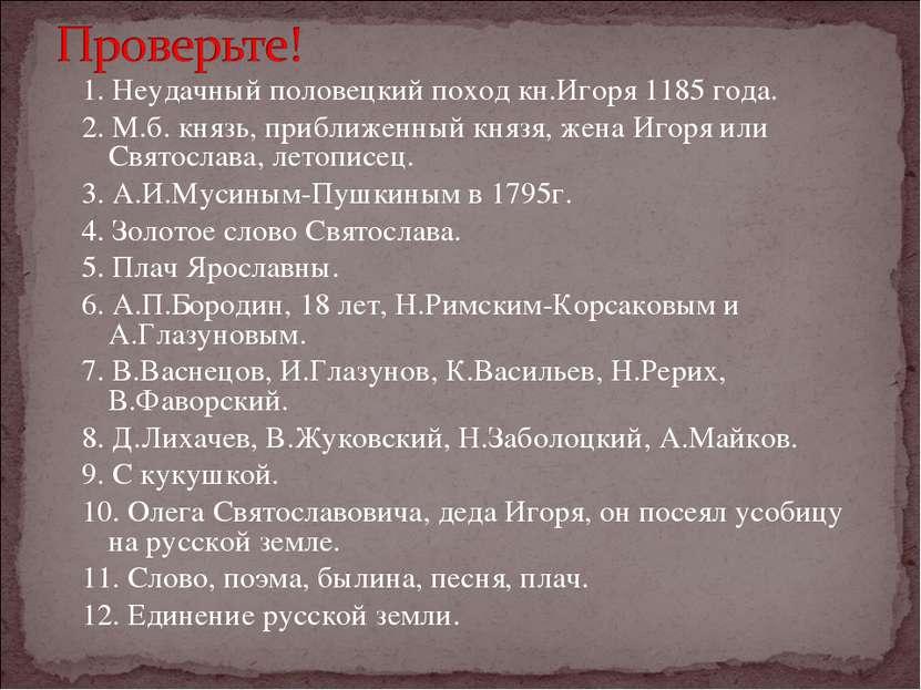 1. Неудачный половецкий поход кн.Игоря 1185 года. 2. М.б. князь, приближенный...