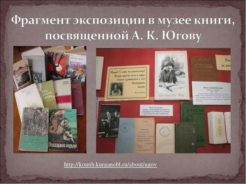 http://kounb.kurganobl.ru/about/ugov