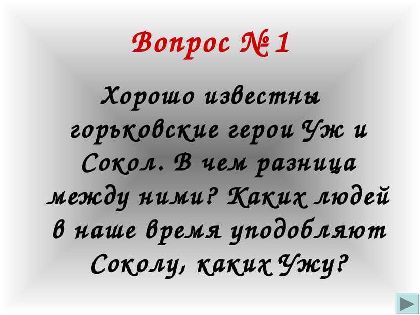 Вопрос № 1 Хорошо известны горьковские герои Уж и Сокол. В чем разница между ...
