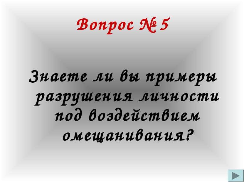 Вопрос № 5 Знаете ли вы примеры разрушения личности под воздействием омещанив...