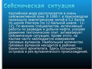 Каспийское море располагается в очень сейсмоактивной зоне. В 1895 г. в Красно...