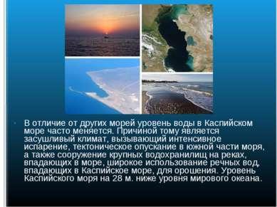 В отличие от других морей уровень воды в Каспийском море часто меняется. Прич...