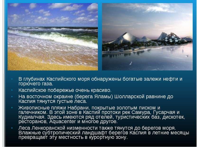 В глубинах Каспийского моря обнаружены богатые залежи нефти и горючего газа. ...