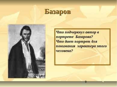 Базаров Что подчеркнул автор в портрете Базарова? Что дает портрет для понима...