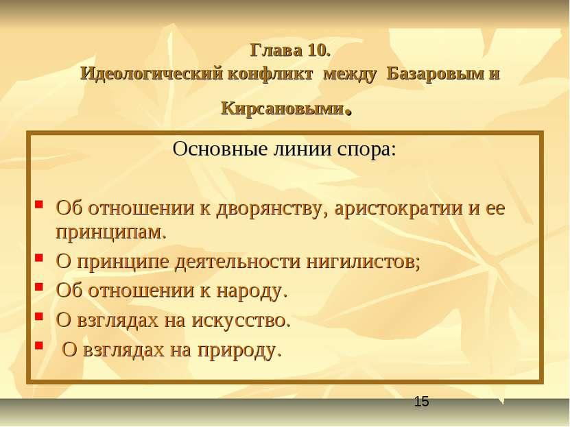 Глава 10. Идеологический конфликт между Базаровым и Кирсановыми. Основные лин...