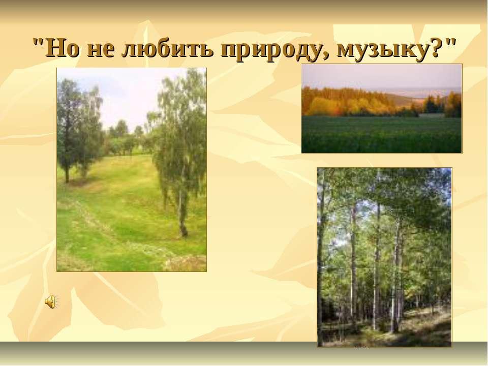 Природа для кирсанова цитата