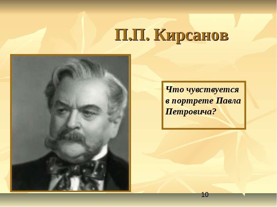 П.П. Кирсанов Что чувствуется в портрете Павла Петровича?