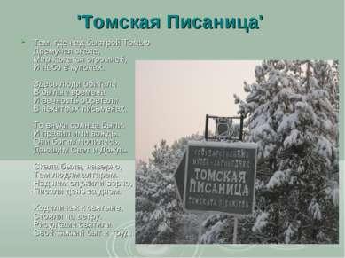 'Томская Писаница' Там, где над быстрой Томью Дремучая скала, Мир кажется огр...