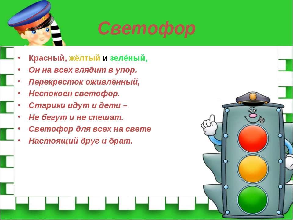 Светофор Красный, жёлтый и зелёный, Он на всех глядит в упор. Перекрёсток ожи...