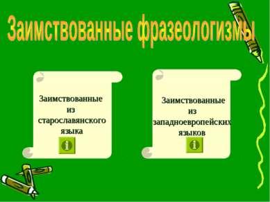 Заимствованные из старославянского языка Заимствованные из западноевропейских...