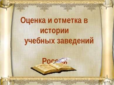 Оценка и отметка в истории учебных заведений России
