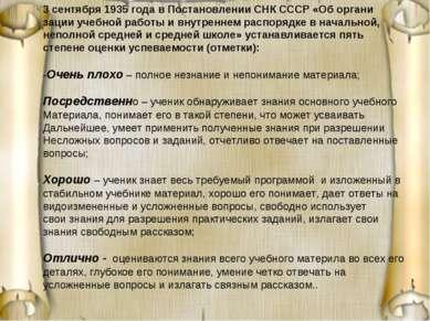 3 сентября 1935 года в Постановлении СНК СССР «Об органи зации учебной работы...