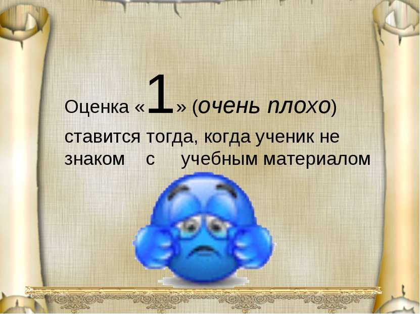 Оценка «1» (очень плохо) ставится тогда, когда ученик не знаком с учебным мат...