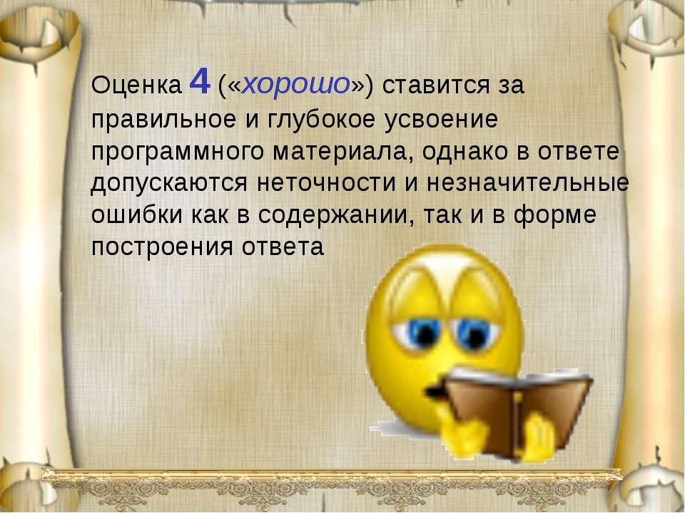 Оценка 4 («хорошо») ставится за правильное и глубокое усвоение программного м...