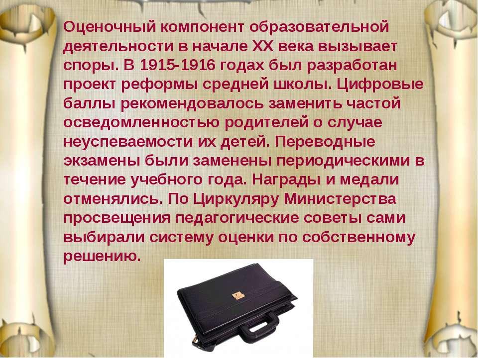 Оценочный компонент образовательной деятельности в начале ХХ века вызывает сп...