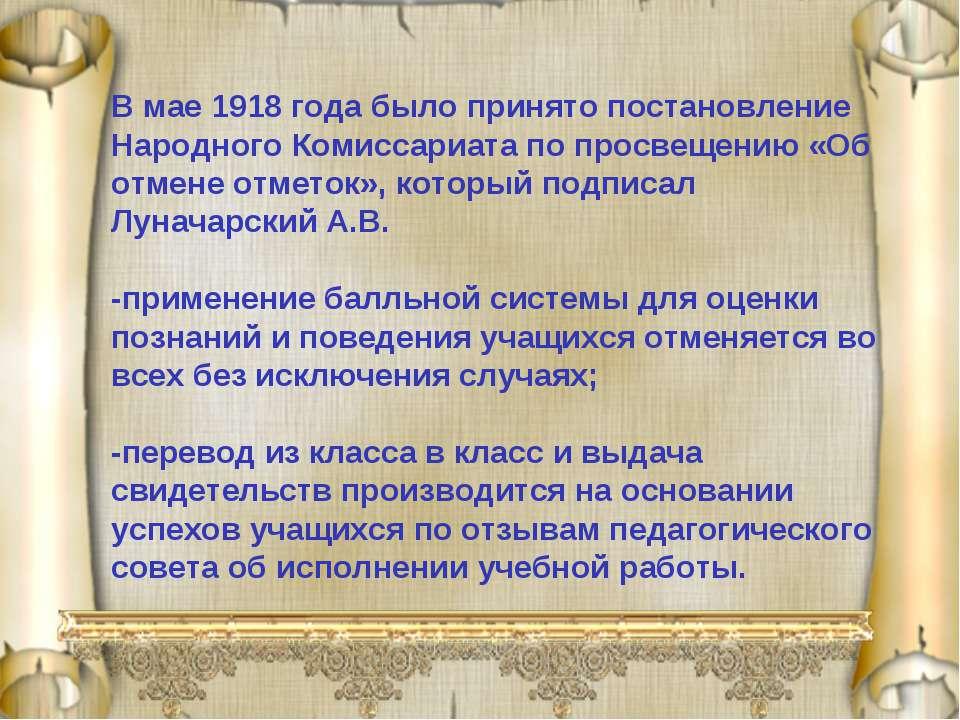 В мае 1918 года было принято постановление Народного Комиссариата по просвеще...