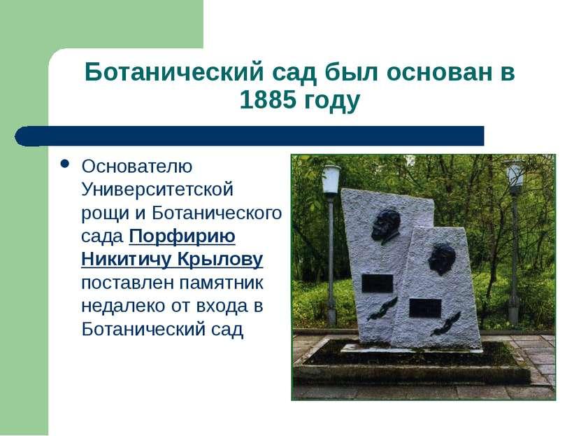 Ботанический сад был основан в 1885 году Основателю Университетской рощи и Бо...