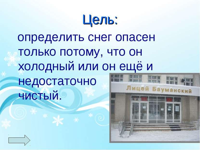 Цель: определить снег опасен только потому, что он холодный или он ещё и недо...