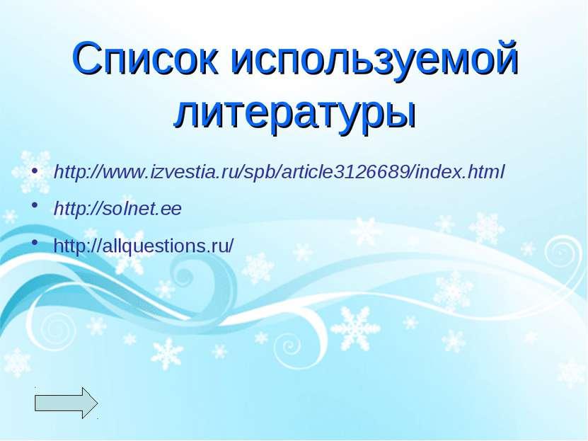 Список используемой литературы http://www.izvestia.ru/spb/article3126689/inde...