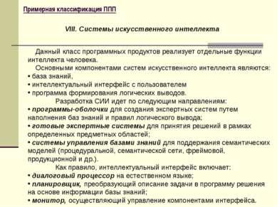 Примерная классификация ППП Данный класс программных продуктов реализует отде...