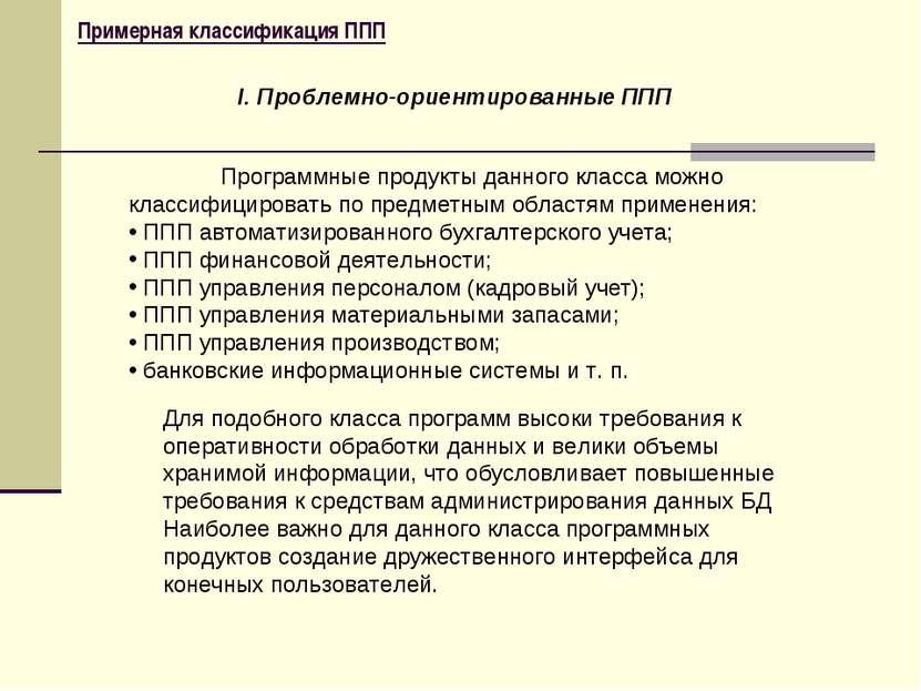 Примерная классификация ППП Для подобного класса программ высоки требования к...